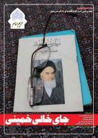نشریه حریم امام شماره 371