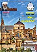 حریم امام شماره 374