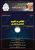 نشریه حریم امام شماره 383