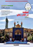 نشریه حریم امام شماره 387