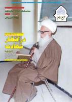 نشریه حریم امام شماره 390