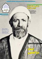 نشریه حریم امام شماره 394