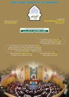 نشریه حریم امام شماره 398