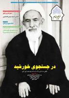 نشریه حریم امام شماره 399
