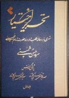 کتاب تحریرالاختیار(شرحی بر رساله طلب و اراده حضرت امام خمینی(س)) به نمایشگاه کتاب رسید