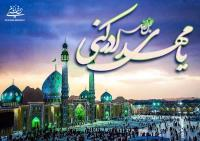 عید بزرگ بشریت