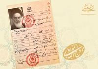 درخواست امام برای صدور شناسنامه جدیدشان پس از پیروزی انقلاب اسلامی