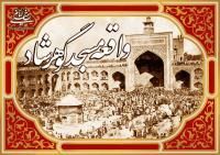 خاطره تلخ امام از کشتار در مسجد گوهرشاد