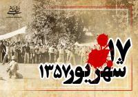 چرا امام خمینی (س) 17 شهریور را «یوم الله» نامیدند