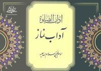 هدیه ارزشمند امام به عروسشان