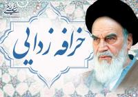 خرافه زدایی در سیره و اندیشه امام خمینی(س)