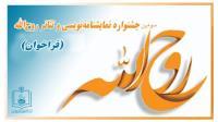 فراخوان سومین جشنواره سراسری تئاتر روح الله
