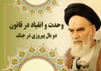 نگاهی به مفاد بیانیه ده ماده ای امام خمینی (س) در 25 اسفند ماه 1359