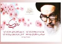 امام خمینی و جشن باستانی نوروز