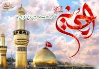 سوم شعبان، روز طلیعه پاسدار و پاسداری از مکتب مترقی اسلام