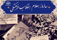 روند انقلاب فرهنگی در دانشگاه ها