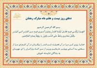 دعای روز بیست و هفتم ماه مبارک رمضان