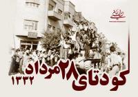 کودتای ننگین 28 مرداد 1332