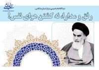 دیدگاه امام خمینی(س) دربارۀ مبارزه با نفس