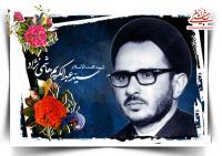 یادی از شاگرد مبارز و انقلابی امام، شهید هاشمی نژاد