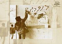 شعارهای مردمی در مهر ۵۷