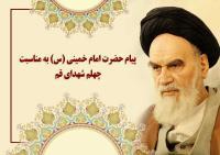 پیام پرشور امام خمینی به مناسبت قیام اهالی آذربایجان
