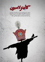 افشای سند بردگی ملت ایران