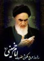امام خمینی(س)، بنده عاشق