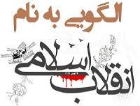 رمز حفظ نظام و تفاوت انقلاب ایران با سایر انقلاب های دیگر از نظر امام خمینی(س) در چیست؟