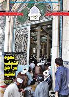 نشریه حریم امام شماره 397