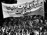 جایگاه تشکیل حکومت در نگاه و اندیشه امام خمینی(س) چیست؟