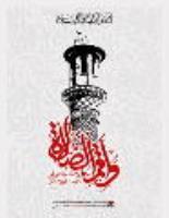 اهتمام امام خمینی(ره) به نماز اول وقت