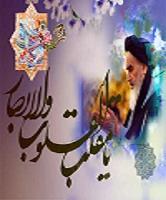 امام خمینی و پیک بهاران (نوروز)