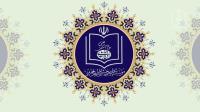 """""""محفل شعر حضور"""" در غرفه موسسه در نمایشگاه قرآن کریم برگزار شد"""