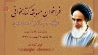 مسابقه کتابخوانی «جایگاه مردم در نظام جمهوری اسلامی» برگزار می شود.