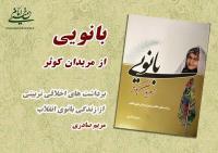 """کتاب"""" بانویی از مریدان کوثر"""" منتشر شد"""
