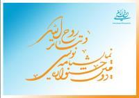 گزارش جامع دومین جشنواره تئاتر و نمایش نویسی روح الله