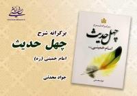 "کتاب"" برکرانه شرح چهل حدیث  امام خمینی(ره)"" منتشر شد"