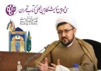 مؤسسه با 48 عنوان کتاب جدید در سی و دومین نمایشگاه بین المللی کتاب تهران شرکت می کند