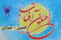 اردوی علمی آموزشی فرهنگی راهیان آفتاب در بیت تاریخی امام برگزار شد
