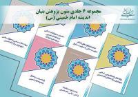 مجموعه شش جلدی «متون پژوهش بنیان» اندیشه امام خمینی(س) منتشر شد