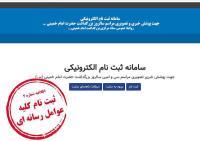 اطلاعیه شماره 2 روابط عمومی ستاد مرکزی بزرگداشت حضرت امام خمینی(س)؛