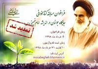 مسابقه کتابخوانی«جایگاه جوانان در اندیشه امام خمینی» تمدید شد