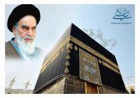 توصیه ششگانه امام درباره حج واجب