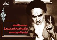 بررسی مختصر مواضع امام خمینی(س) درباره تروریسم
