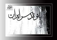 «بانو قدس ایران» بعد از ماه محرم اکران عمومی می شود