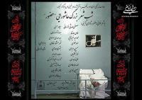 شب شعر بزرگ عاشورایی در حسینیه جماران برگزار می شود