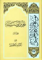 تحریر الوسیله: فتاوی الامام الخمینی (س) (ج. 1) (موسوعة الامام الخمینی (س)؛ 22)