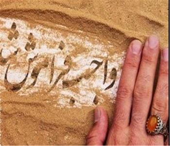 امام خمینی بر مبنای کدام اصول فقهی به نصیحت حاکمان و شاهان پرداختند؟