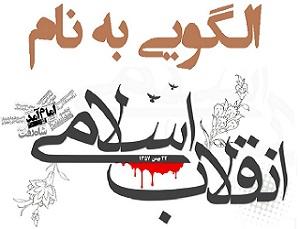چهل سالگی انقلاب اسلامی